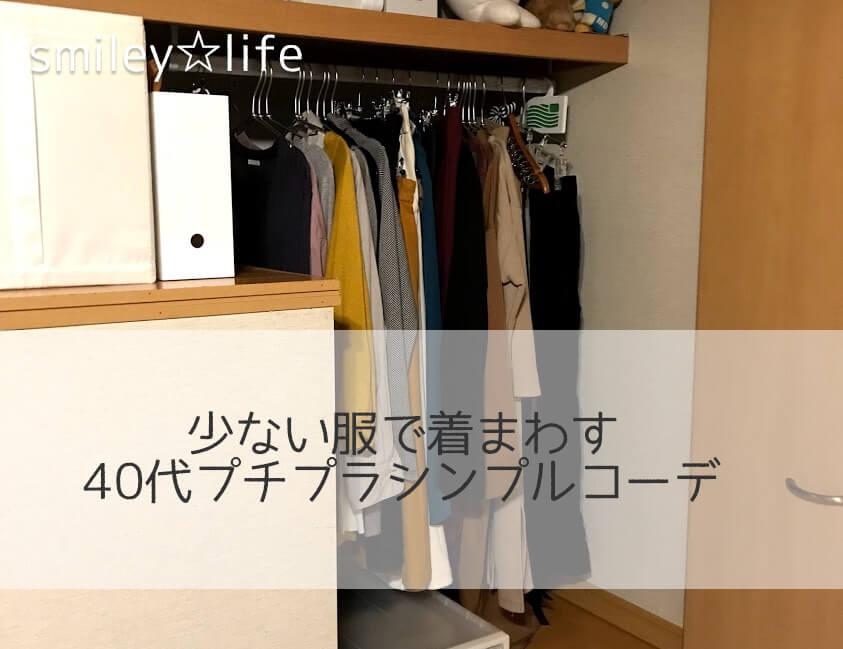少ない服で着まわす40代プチプラシンプルコーデ12/30~1/5 セールでダウンとトレンチ購入♡