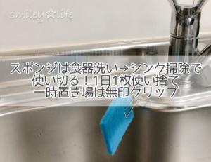 スポンジは食器洗い→シンク掃除で使い切る!1日1枚使い捨て 一時置き場は無印クリップ【リライト】
